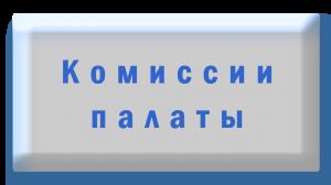 Komissii