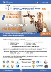 Профессиональный юрист 2019 (Севастополь)
